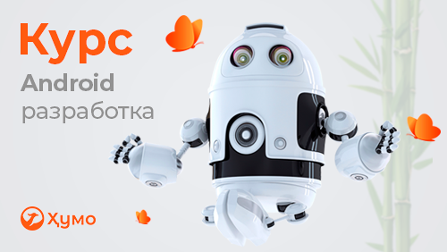 android, курс-android, humolab